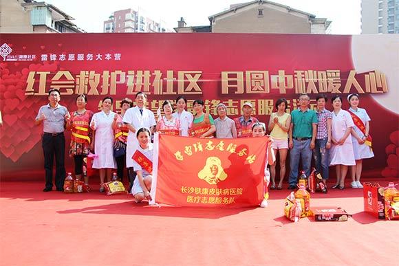 市红十字会携手肤康皮肤病医院走进湖湘社区