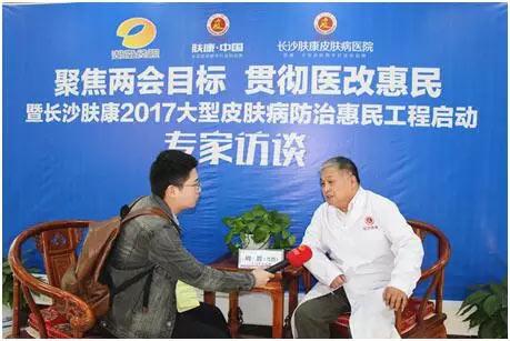 """""""湖南省皮肤病会诊中心""""揭牌仪式"""